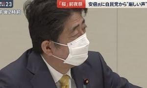 """桜を見る会 前夜祭の """"補てん領収書""""、安倍氏側が廃棄か"""