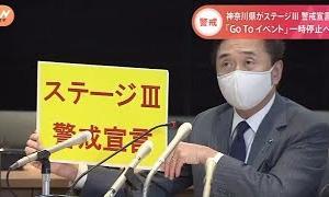 神奈川県がステージ3警戒宣言、「GoTo イベント」一時停止へ【Nスタ】