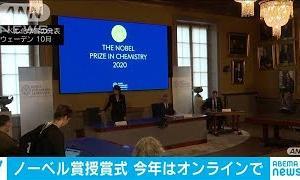 ノーベル賞授賞式 オンラインで公開する形式で実施(2020年11月27日)