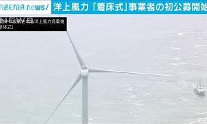 洋上風力発電、初の「着床式」事業者の公募開始(2020年11月27日)