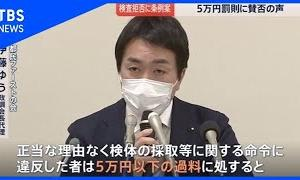 "PCR検査拒否で""5万円""!?、罰則の条例案提出へ【news23】"