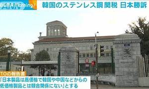 WTOが日本の勝訴認める ステンレス鋼の関税で(2020年12月1日)