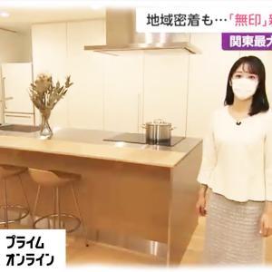 地域密着も…「無印」新店舗の狙い 関東最大の売り場面積