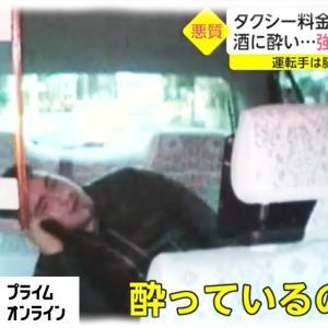 タクシー料金踏み倒し暴行 酒に酔い…強盗の一部始終