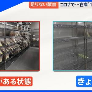 """足りない献血 コロナ禍で在庫""""1割""""【news23】"""