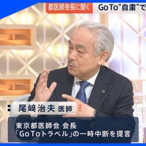 東京都医師会 会長に聞く GoTo自粛の効果は?病床は?【news23】