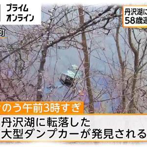 丹沢湖に大型ダンプカー転落 58歳運転手が死亡
