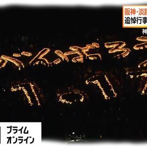 阪神・淡路大震災から26年 追悼行事にコロナ影響も