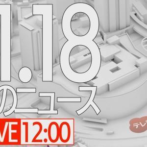 【LIVE】お昼のニュースYouTube版 速報と最新ニュースを一気に! (2021年1月18日)