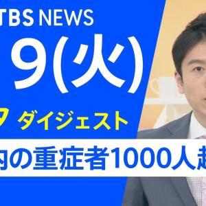 【LIVE】Nスタ ダイジェスト(1月19日)