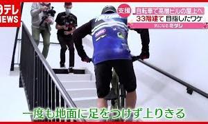 """自転車で33階""""高層ビル""""屋上へ…挑戦の理由は? フランス(2021年1月19日放送「news every.」より)"""