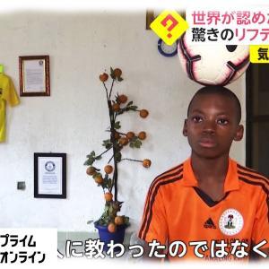 世界が認めたまさかの技 驚きのリフティング少年 ナイジェリア