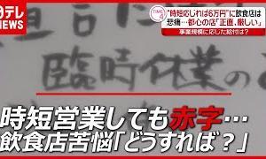 【新型コロナ】一律『1日6万円』の協力金、実態にあわず…飲食店は悲鳴も(2021年1月27日放送「news every.」より)