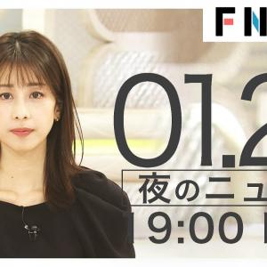 【LIVE】夜のニュース1月27日〈FNNプライムオンライン〉