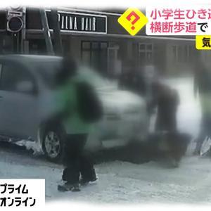 小学生ひき逃げで男逮捕 横断歩道で… 北海道・札幌市