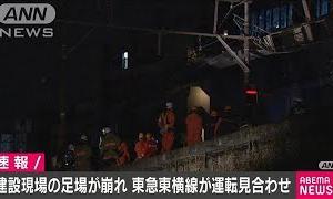 東急東横線が運転見合わせ 建設現場の足場崩れる(2021年3月3日)