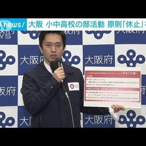 大阪 小中高の部活動 原則「休止」を決定(2021年4月14日)