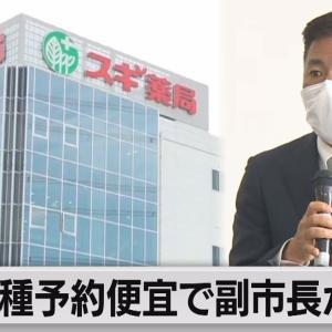 接種予約便宜で副市長が陳謝(2021年5月11日)