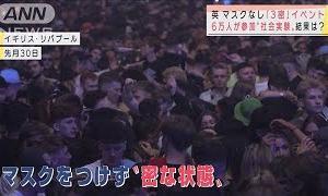 マスクなし「3密」イベントに6万人が参加 結果は?(2021年5月26日)