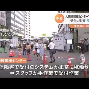 自衛隊ワクチン大規模接種センターでシステム障害 東京会場