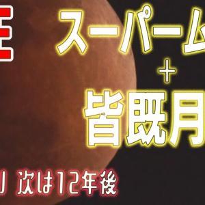 【LIVE配信】皆既月食 x スーパームーン  24年ぶりの天体ショー、次は12年後  (2021年5月26日)