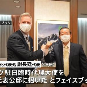 米臨時代理大使の台湾代表公邸訪問に中国政府反発