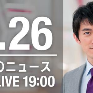 【LIVE】夜のニュース~最新情報と今日のニュースまとめ(2021年5月26日) ▼新型コロナ最新情報