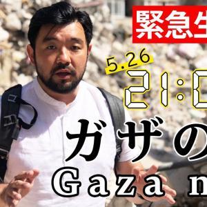 【21時~LIVE】パレスチナ自治区ガザから生配信(2021年5月26日) Live stream from Gaza