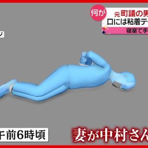 何が? 寝室で手足縛られ…口に粘着テープも 元町議の男性殺害事件 熊本(2021年5月26日放送「news every.」より)
