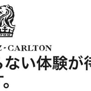 クラブレベル & クラブラウンジ(リッツカールトン東京 )
