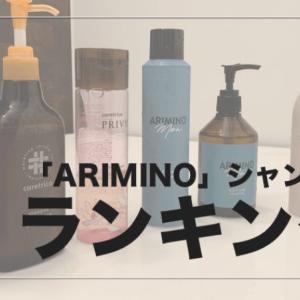 【超おすすめ】美容室専売ブランド「アリミノ(ARIMINO)シャンプー」TOP5!