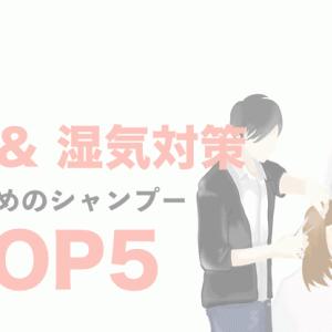 【サロン&市販】梅雨におすすめ!湿気対策シャンプーTOP5!