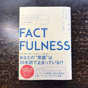 【書評】ファクトフルネス(FACTFULNESS) 10の思い込みに気づき、情報に惑わされず生きる