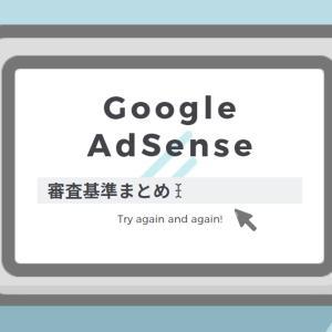 Googleアドセンスの審査を25回経験して分かったこと【審査基準まとめ】
