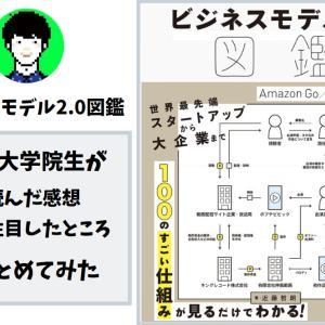 【書評・感想】ビジネスモデル2.0図鑑を大学院生が読んで注目したところ