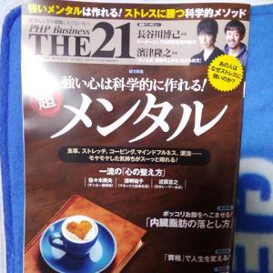 お豆腐メンタル (43歳早期退職公務員)