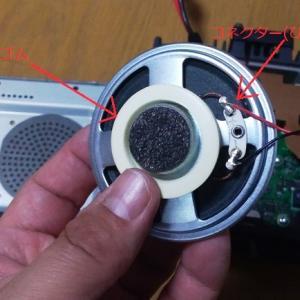 無線機のスピーカー故障(その2)