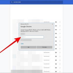 Chromeに保存したSNSやウェブサイトのパスワードを確認する方法