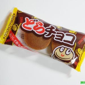 『どらチョコ』は一口サイズで値段も安くてカロリー低いしおいしいよ