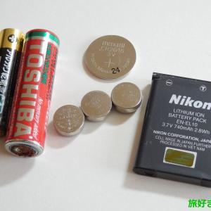 電池の捨て方(乾電池・充電式電池・コイン・ボタン電池)