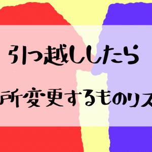 【時系列別】引っ越し後の住所変更手続きリスト【ジャンル別】