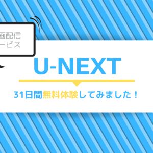 【レビュー】動画配信サービスU-NEXTに31日間無料体験してみました!