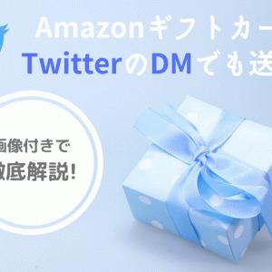 【徹底解説】AmazonギフトカードはTwitterのDMでも送れる!