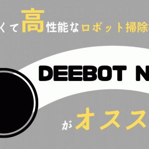 安い&高性能なロボット掃除機をお探しなら、DEEBOT N79がおすすめ!!!