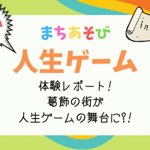 2019第2回まちあそび人生ゲームin葛飾の体験レポート!葛飾の街が人生ゲームの舞台に?!