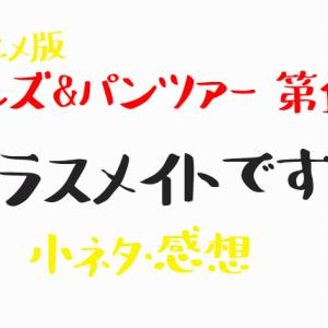 TVアニメ版 ガールズ&パンツァー 第10話「クラスメイトです!」小ネタ・感想