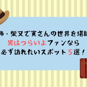 葛飾・柴又で寅さんの世界を堪能!男はつらいよファンなら必ず訪れたいスポット5選!