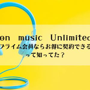 Amazon music Unlimitedとは?プライム会員ならお得に契約できるって知ってた?