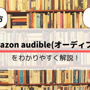 Amazon audible(オーディブル)の使い方|会員ならではの特典もわかりやすく解説!