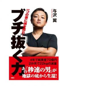 【最高の良書】与沢翼さんの「ブチ抜く力」の感想をまとめてみた。